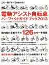 バーゲンブックの古書 夢創庫で買える「【バーゲンブック】電動アシスト自転車パーフェクトガイドブック2013【中古】」の画像です。価格は778円になります。