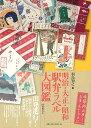 【バーゲンブック】明治・大正・昭和駅弁ラベル大図鑑【中古】