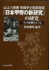 【バーゲンブック】日本甲冑の新研究の研究−その出典をさぐる【中古】