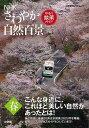 【バーゲンブック】NHKさわやか自然百景ゆるり散策ガイド 春【中古】