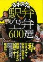 【バーゲンブック】ヨネスケの駅弁・空弁600選【中古】