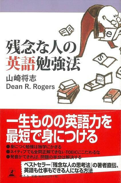 https://item.rakuten.co.jp/kosyo-yumesouko/9784344019478/