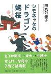 【バーゲンブック】シモネッタのドラゴン姥桜【中古】