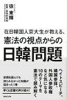 【バーゲンブック】在日韓国人京大生が教える、憲法の視点からの日韓問題【中古】