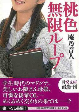 【バーゲンブック】桃色無限ループ−悦文庫【中古】