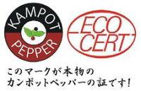 送料無料カンポットペッパーと小さなミルセット【RCP】