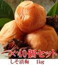 【紀州産南高梅】自家農園で栽培した天然しそ使用しそ漬梅1kg × 40個セット 【和歌山県産】 【10P03Aug09】