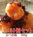 【紀州産南高梅】かつおの風味が広がる上品な味わいかつお梅900g × 50個セット 【和歌山県産】 【10P03Aug09】