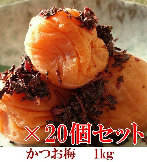かつお梅1kg × 20個セット 【和歌山県産】:自家農園梅干『小竹農園』