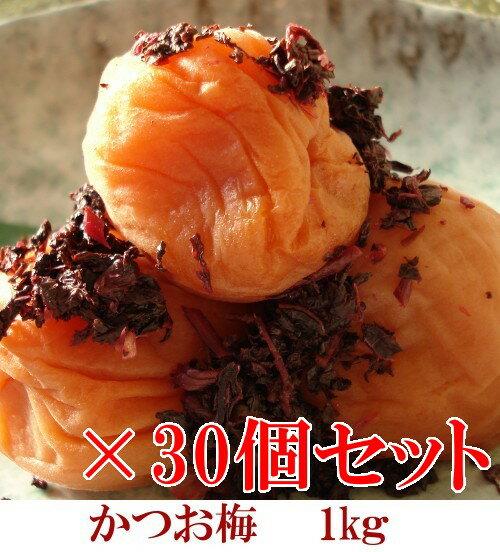 かつお梅1kg × 30個セット 【和歌山県産】:自家農園梅干『小竹農園』