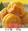 【紀州南高梅】ご飯によく合う!お茶漬けにも最適♪昔ながらの伝統の味白干梅200g × 20個セット 【和歌山県産】