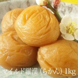 【マイルド】羅漢(らかん)1kg 【和歌山県産】【RCP】