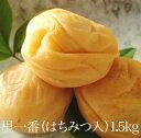 里一番(はちみつ入)1.5kg 【和歌山県産】