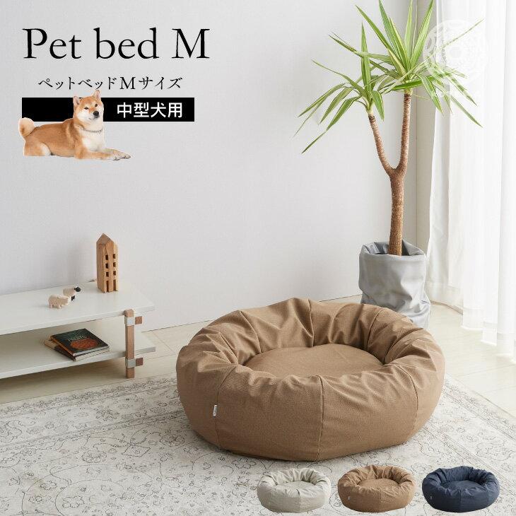 ペットベッド 犬 中型犬 Mサイズ ビーズクッション 国産合皮レザー 汚れ わた 犬 ネコ 安心 ビーズ・わた補充可能 カバー 日本製 プレゼント ギフト コテラ こてら