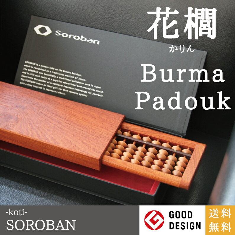 市場『SOROBAN-BurmaPadouk/花櫚』