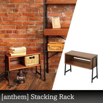 【送料無料】anthem(アンセム)【anr-2554】【ラック】【ウォールナット】収納【anthemStackingRack】
