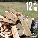 【12kgタイプ】 薪 天然木 木材 端材 木 人工乾燥 ア...