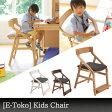 【送料無料】E-Toko 子供チェア 子供イス いいとこ 子供いす 木製チェア ダイニングチェア 食事【JUC-2170】イートコ|ウッドチェア インテリア 食卓椅子 ダイニング おしゃれ チェアー キッズチェア キッズチェアー 子供家具 勉強いす 学習椅子 学習いす 学習イス 子供用