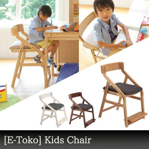E-Toko 子供チェア 子供イス いいとこ 子供いす 木製チェア ダイニングチェア 食事【J...