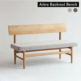 【送料無料】Arbre Backrest Bench ナチュラル ベンチ ベンチソファー 背もたれあり 座面カバー 洗濯可能 洗えるカバー オーク材 ウレタン インテリア 北欧 リビング 家具