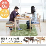 【送料無料】高級ダイニングテーブル【ダイニングセット】【ダイニング4点セット】【テーブル】【チェアー】【ベンチ】【椅子】【オシャレ】【ウォールナット】【デザイン家具】DS-2852ashアッシュ天然木木製