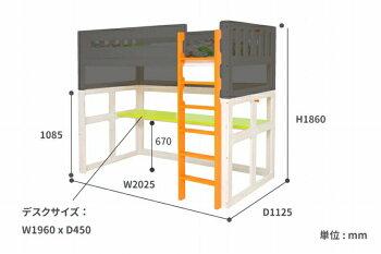 E-koロフトベッドパーツ【送料無料】【簡単組み立て】【ベッド】【すのこ】【子供用】【キッズ】【E-ko】【自発心を促す】【ナチュラル】【オレンジ】【グリーン】