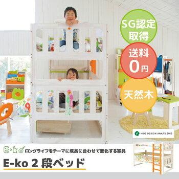 E-koシングルベッド【送料無料】【簡単組み立て】【SGマーク認定】【ベッド】【すのこ】【子供用】【キッズ】【E-ko】【自発心を促す】【ナチュラル】【オレンジ】【グリーン】