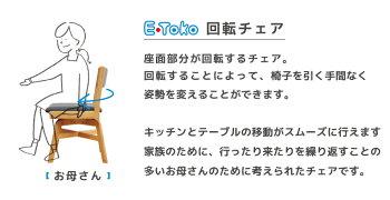【送料無料】E-Toko回転チェアjuc-2950E-Tokoチェアイス木製チェアダイニングチェア食事椅子天然木 チェア椅子リビング食卓学習チェア親子イートコ学生勉強兄弟椅子学習いす学習イス背もたれオーク材ナチュラル