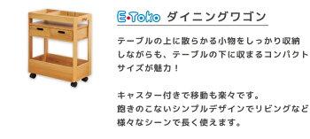 【送料無料】E-TokoダイニングワゴンJUW-2952E-Tokoワゴンチェストキャビネット木製キッチン収納収納オーク材キャスター付持ち運びナチュラル北欧自然オーク材ナチュラル片付け袖机そで机学習ワゴン