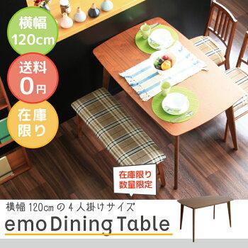 【送料無料】北欧ミッドセンチュリー【emo.(エモ)】ダイニングテーブル【emc-2596】【ウォールナット】emo.