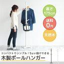 天然木 ポールハンガー【コートハンガー】選べる2色 シンプルデザイン ...