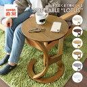 サイドテーブル 北欧 おしゃれ 木製 ロータス ベッド ナイトテーブル 丸 ソファテーブル