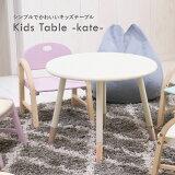 テーブル 机 子供 こども 子ども キッズデスク キッズテーブル 木製 家具 円形 かわいい おしゃれ ホワイト 勉強 お絵かき