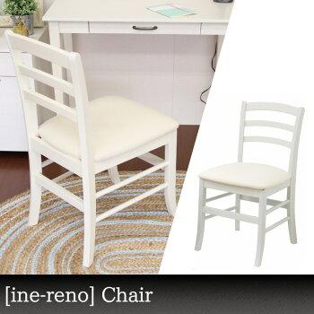 【送料無料】白色(ホワイト)椅子(チェア)【アイネ】【ine】【ine-reno】【セレクト雑貨】【一人暮らし】【天然木】【アンティーク調】【可愛い】【ガーリー】天然木椅子(イス)