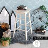 【送料無料】白色(ホワイト)ハイスツール スツール 椅子 チェアー chair 【アイネ】【ine】【ine-reno】【セレクト雑貨】【一人暮らし】【天然木】【アンティーク調】【可愛い】【ガーリー】 天然木