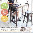 SOUP カウンター3点セット ダイニングセット 天然木 テーブル スツール | ダイニングテーブル 木製 カウンターテーブル ダイニングテーブルセット カフェ風 ダイニングチェア ハイスツール チェア ダイニング おしゃれ 椅子セット コンパクト ウッド 一人暮らし 白 ホワイト