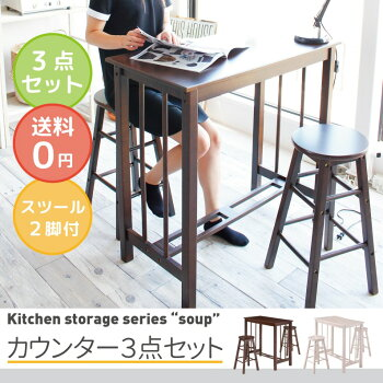 SOUPカウンター3点セット