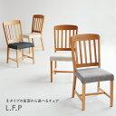 [送料無料] チェアLFP Turner Chairダイニングチェアdining chair 椅子イスファブリックPVC 合皮1人掛け1Pチェア オーク材 天然木食事椅子キッチン家具カフェ北欧おしゃれグレーベージュアイボリーレザーインテリアデザイナー