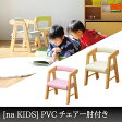 【送料無料】kdc-2401 nakids PVCチェア 椅子 肘付き 子ども椅子 こども 子供 プレゼント|キッズチェア キッズチェアー 子供家具 キッズ チェアー 学習チェア 天然木 木製 子供イス 子供いす おしゃれ かわいい 誕生日プレゼント 勉強いす 学習椅子 学習いす 学習イス 子供用