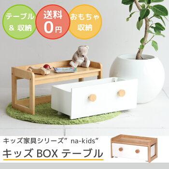 【送料無料】kdt-2402nakidsBOXテーブルボックス机ラック収納こども勉強子供子育てプレゼント送り物