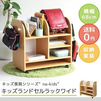 キッズランドセルラックワイド【KDR-2436】子供家具