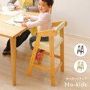 【送料無料】KDC-2442 nakids キッズチェアー ハイチェアー チェアー 椅子 子供用 椅子 お絵かき 子供 プレゼント|子供家具 キッズチェア 子ども こども キッズ チェア ハイチェア キッズハイチェアー 学習チェア 天然木 木製 子供イス 勉強いす 学習椅子 学習いす 学習イス