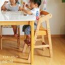 【最大1000円OFFクーポン発行中】 【送料無料】キッズチェア ハイチェア 3色 na-ni チェア 子供椅子 お絵かき 子供 ダイニング学習 キッチン 木製 NAC-2868 na-ni High Chair|子ども こども ハイチェア