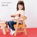 【最大1000円OFFクーポン発行中】 【送料無料】子供 na-ni チェア 3色 椅子 肘 イス 子供椅子 お絵かき 子供 ダイニング学習 プレゼント 誕生日 キッチン 木製 NAC-2869 na-ni Arm Chair| 子ども キ