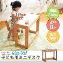 【送料無料】机 デスク テーブル 子供 na-ni お絵かき...