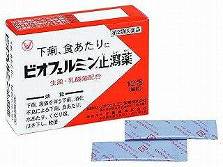 胃腸薬, 第二類医薬品 2 12