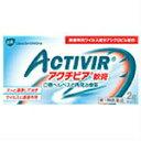 【第1類医薬品】アクチビア軟膏 2g 口唇ヘルペス