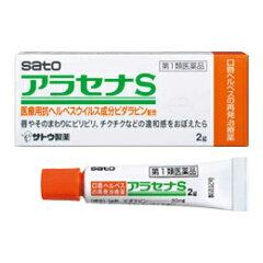 アラセナS 2g 佐藤製薬 口唇ヘルペス治療薬【第1類医薬品】