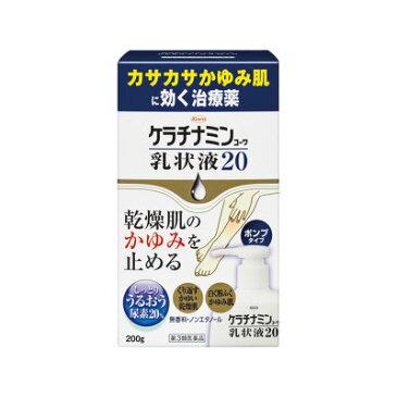 【第3類医薬品】ケラチナミンコーワ 乳状液20 200g