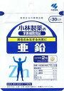 【メール便送料無料】小林製薬 亜鉛(60粒入(約30日分))
